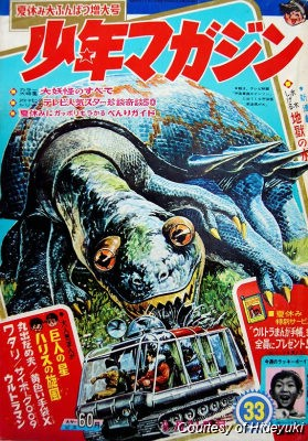 Japanese Comic (features Lost in Space on the cover)